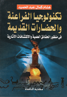 مجموعة مؤلفات الكاتب الكبير هشام كمال عبد الحميد  Scan0005