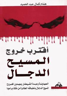 مجموعة مؤلفات الكاتب الكبير هشام كمال عبد الحميد  Scan0006