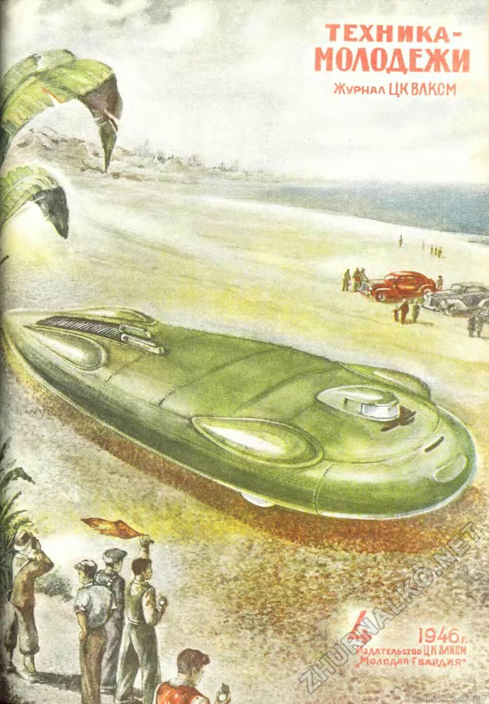 Así imaginaban el futuro en la antigua Unión Soviética Transpor4