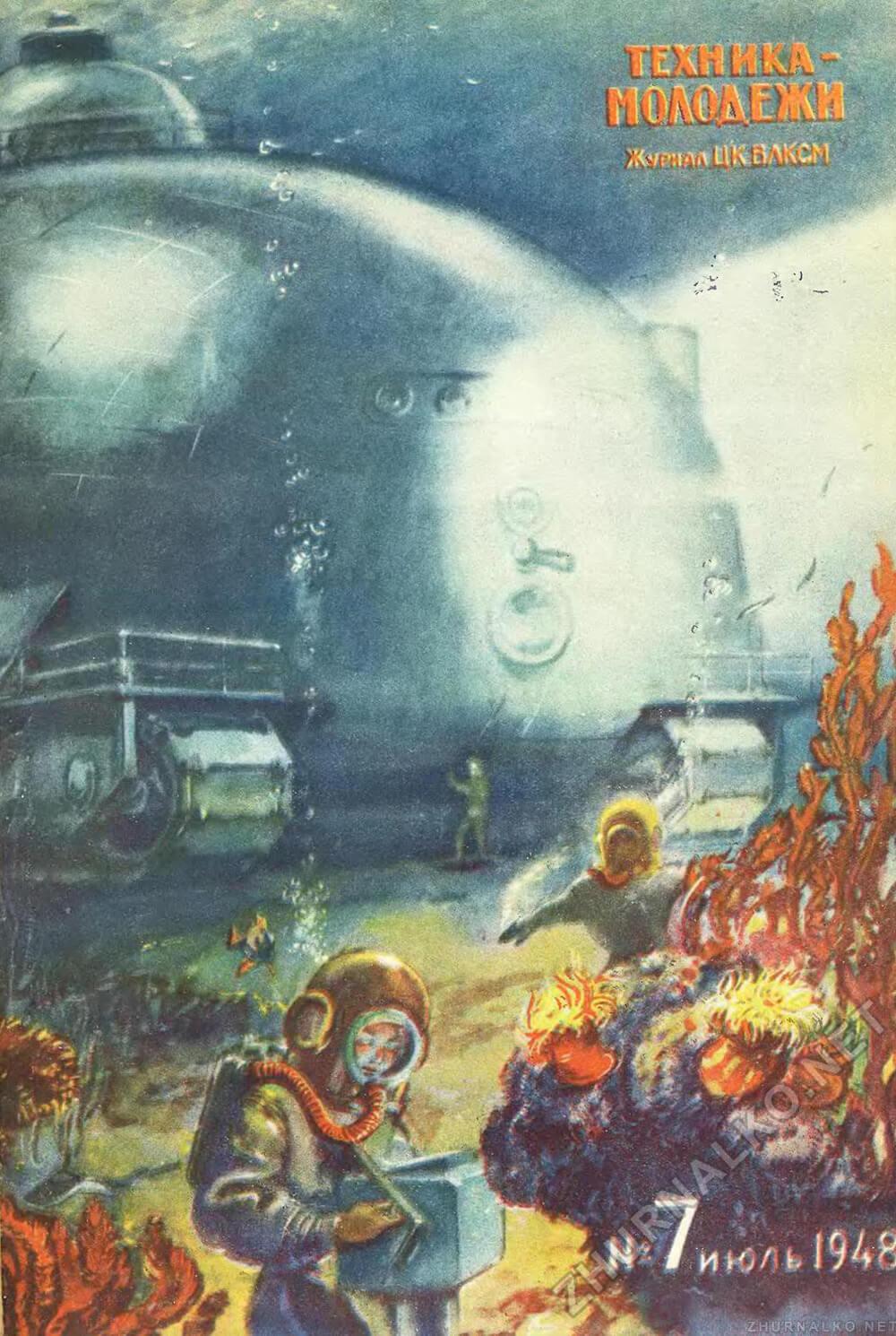Así imaginaban el futuro en la antigua Unión Soviética Transpor5