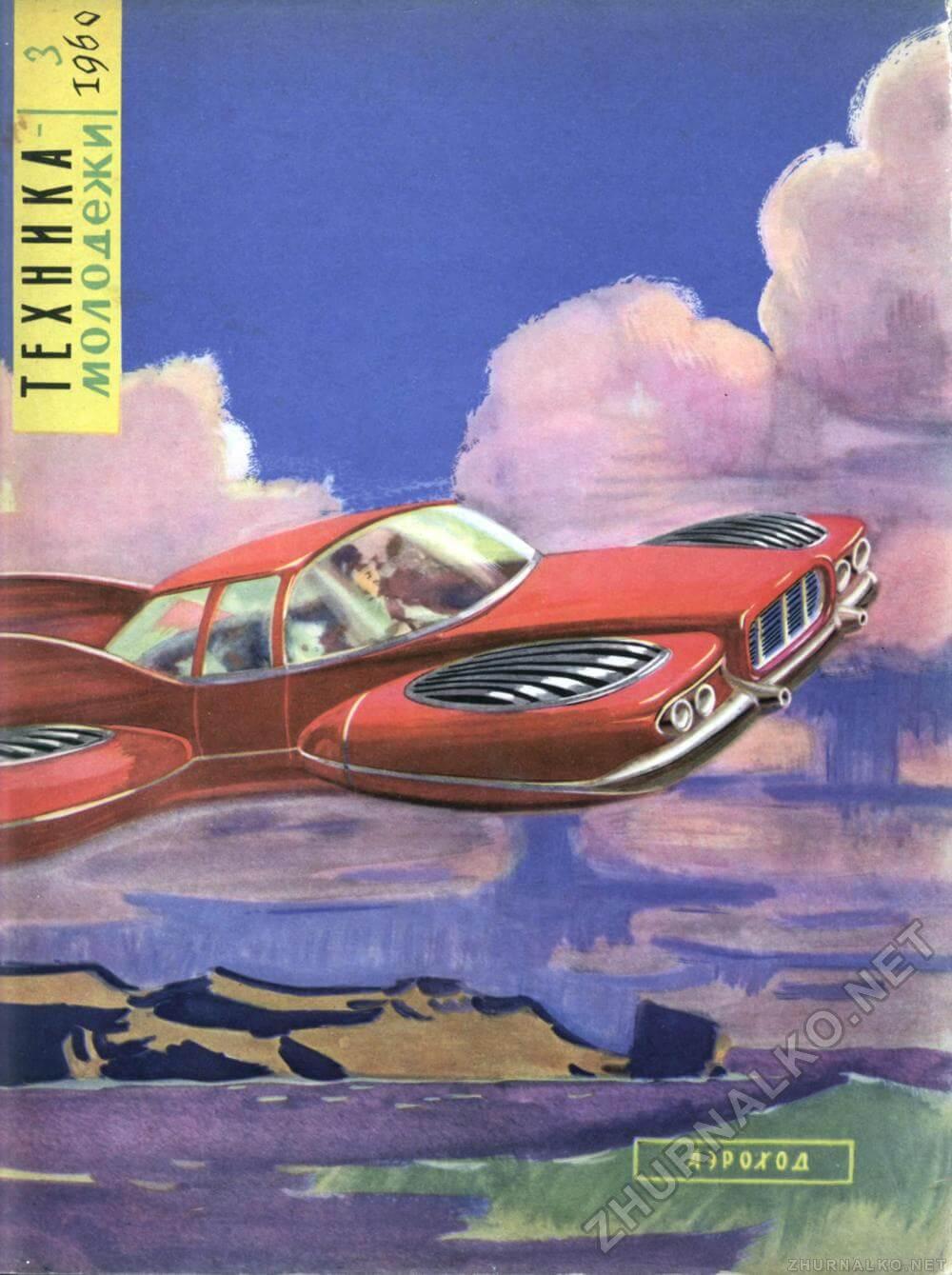 Así imaginaban el futuro en la antigua Unión Soviética Transport14