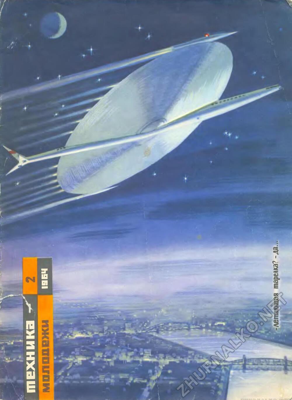 Así imaginaban el futuro en la antigua Unión Soviética Transport17