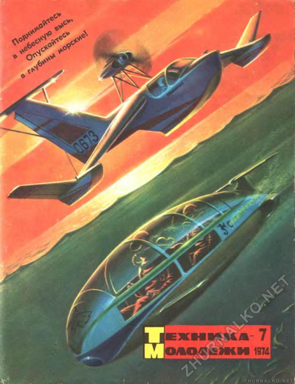 Así imaginaban el futuro en la antigua Unión Soviética Transport20