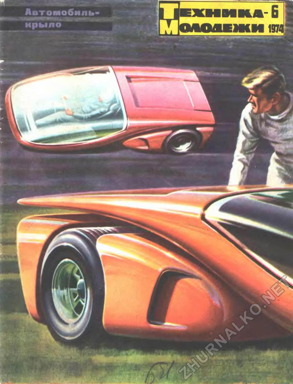 Así imaginaban el futuro en la antigua Unión Soviética Transport21