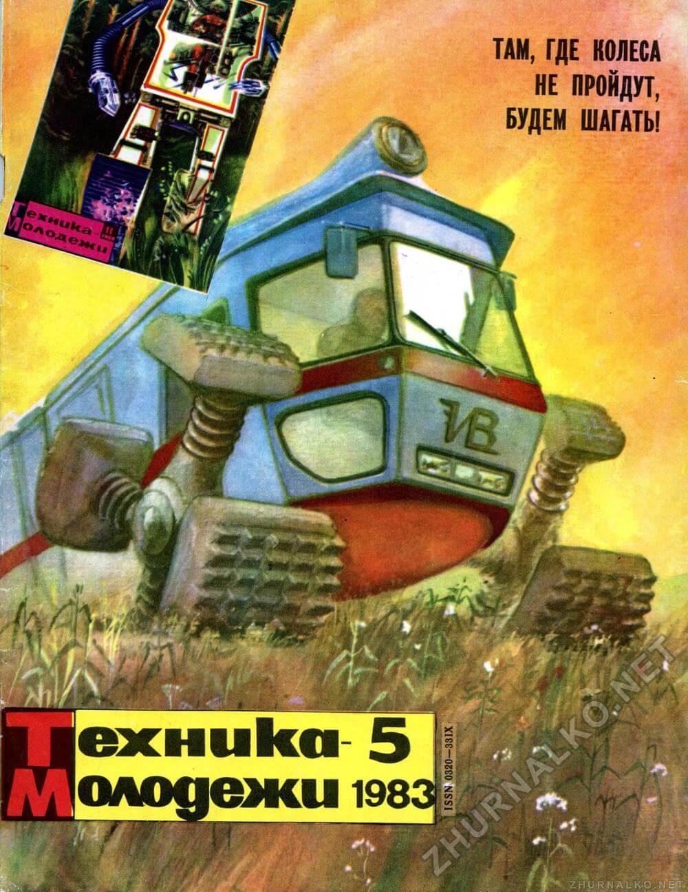 Así imaginaban el futuro en la antigua Unión Soviética Transport23