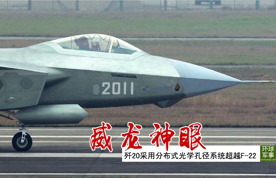Más detalles del Chengdu J-20 - Página 14 20140317031723106
