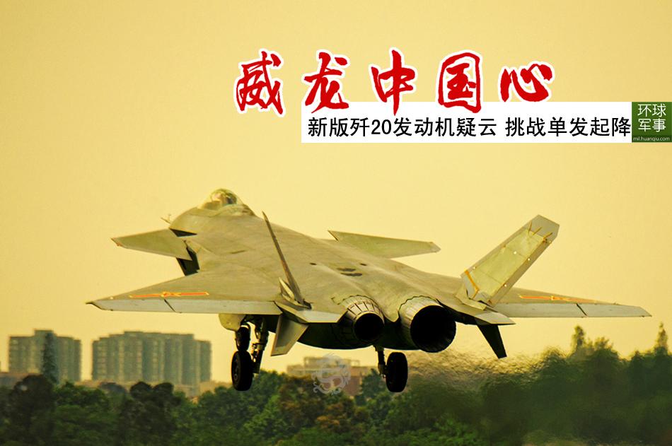 Más detalles del Chengdu J-20 - Página 14 20140425034210587