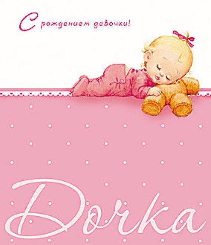 Поздравляем Ирину (Inuni) с рождением доченьки!!! 91
