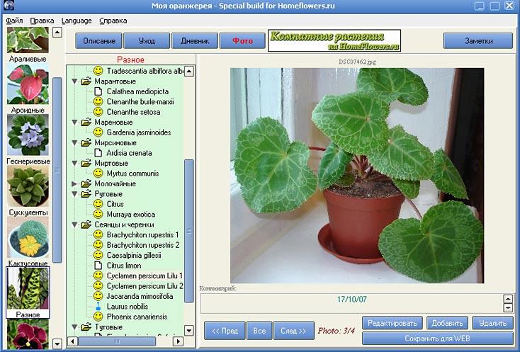 """Программа """"Моя оранжерея"""" Proga02"""