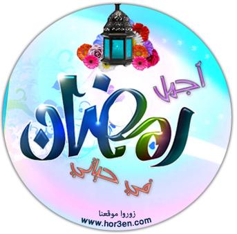 اسطوانة أجمل رمضان في حياتي Cover1