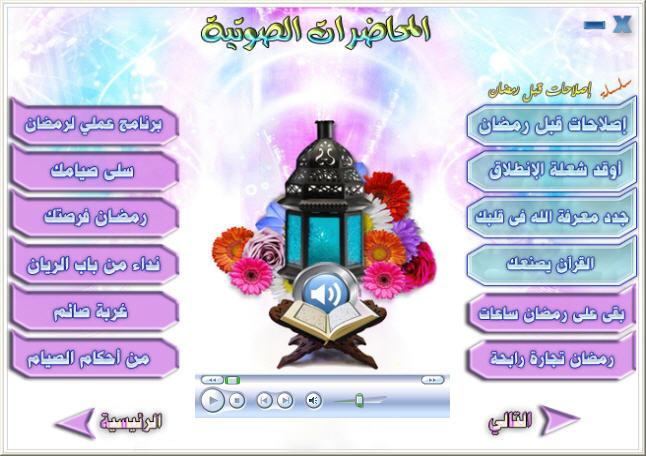 اسطوانة أجمل رمضان في حياتي 3