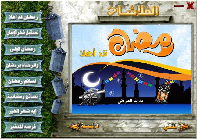 اسطوانة أجمل رمضان في حياتي 6