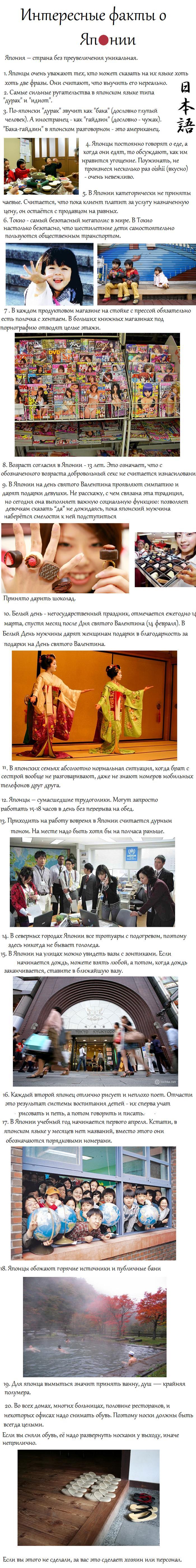 Это познавательно и интересно! Yaponii-fakty
