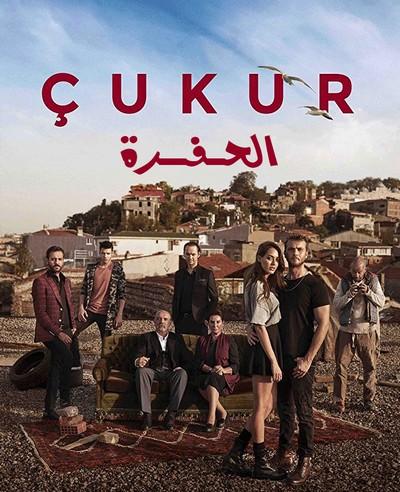 مسلسل جديد ( الحفرة ) مدبلج للعربية الموسم الاول (متجدد) تم اضافة الحلقة 2 MCvIaab