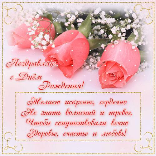 С Днем Рождения Леночка- Ведьмочка 89421