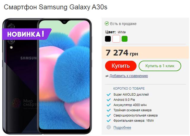 Смартфон samsung galaxy a30 white 32 gb Screenshot-294