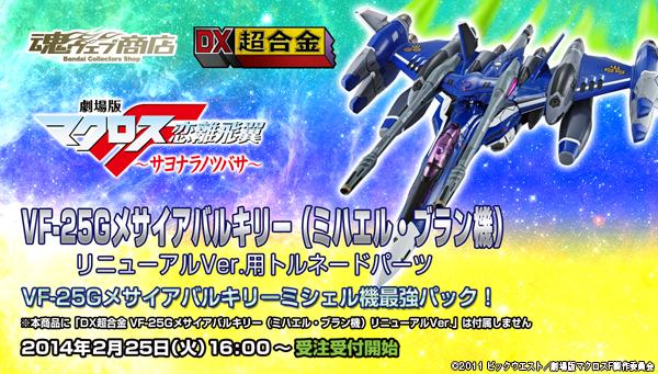 [Tamashii Nation]DX Chogokin - Macross Frontier, Macross 30 - Page 5 1HK8SG2x