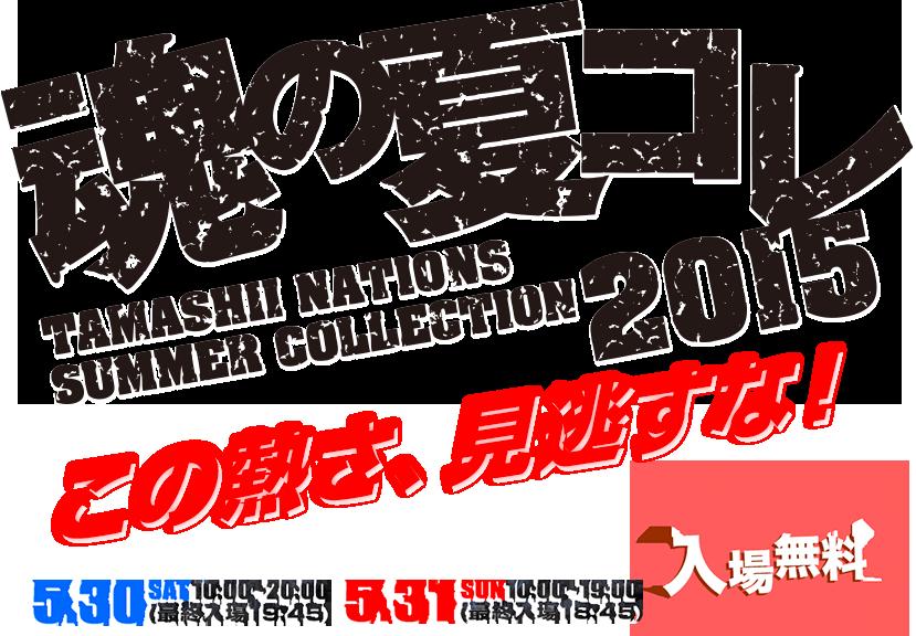 [Comentários] Tamashii Nations Summer Collections 2015  39FHWuML
