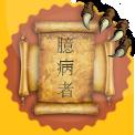[EVENTO] El juego de las Maldiciones [RONDA 2] 3JgG9d6p