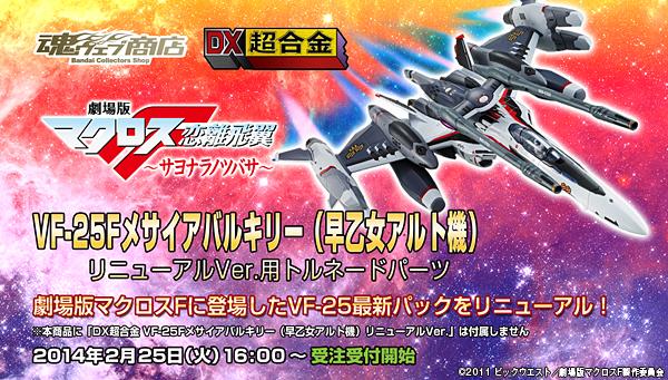 [Tamashii Nation]DX Chogokin - Macross Frontier, Macross 30 - Page 5 5VZvnGkR