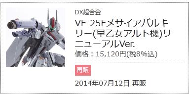 [Tamashii Nation]DX Chogokin - Macross Frontier, Macross 30 - Page 6 8JoLOXFb