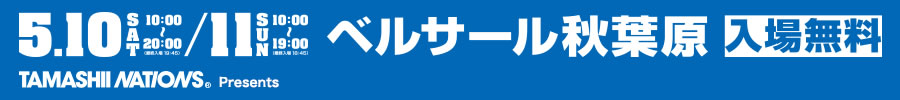 [Salon] Tamashii Nations Summer Collection 2014 EDra1O7U