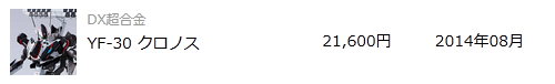 [Tamashii Nation]DX Chogokin - Macross Frontier, Macross 30 - Page 6 Ilh7aak0
