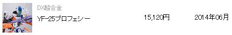 [Tamashii Nation]DX Chogokin - Macross Frontier, Macross 30 - Page 5 JGvsOuag