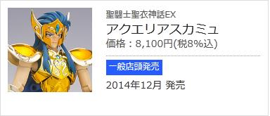 [Myth Cloth EX] Aquarius Gold Cloth (13 Décembre 2014) TDUnPc85