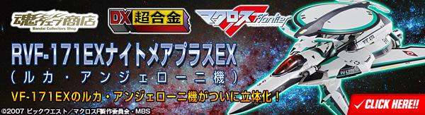 [Tamashii Nation]DX Chogokin - Macross Frontier, Macross 30 - Page 6 VvtwB1sJ