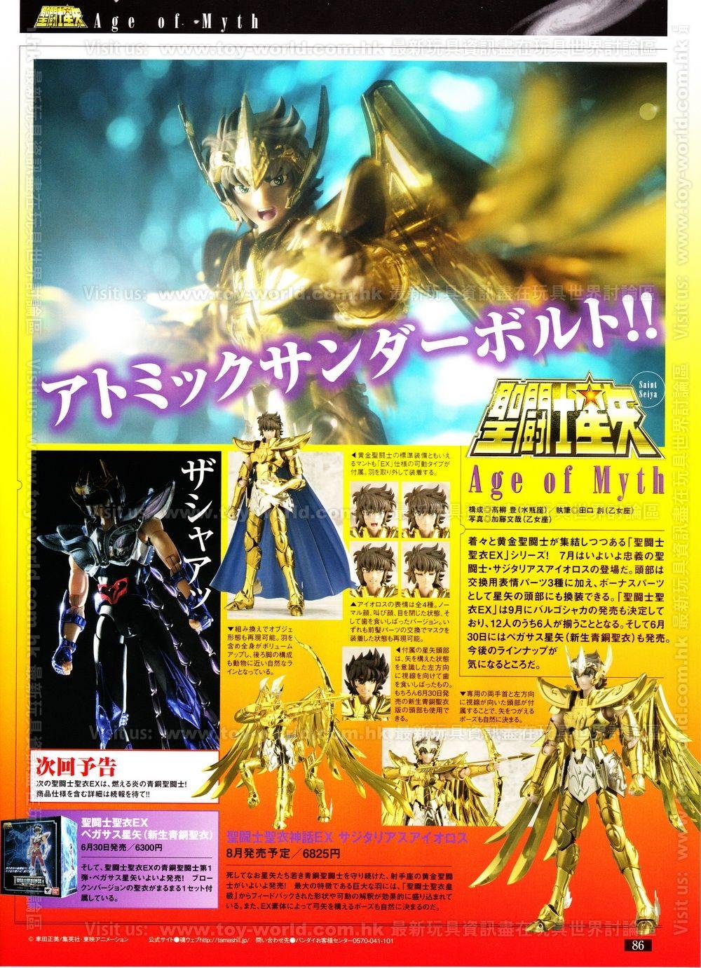 [Agosto 2012]Saint Cloth Myth EX Sagitter Aiolos - Pagina 19 AamvIAHm