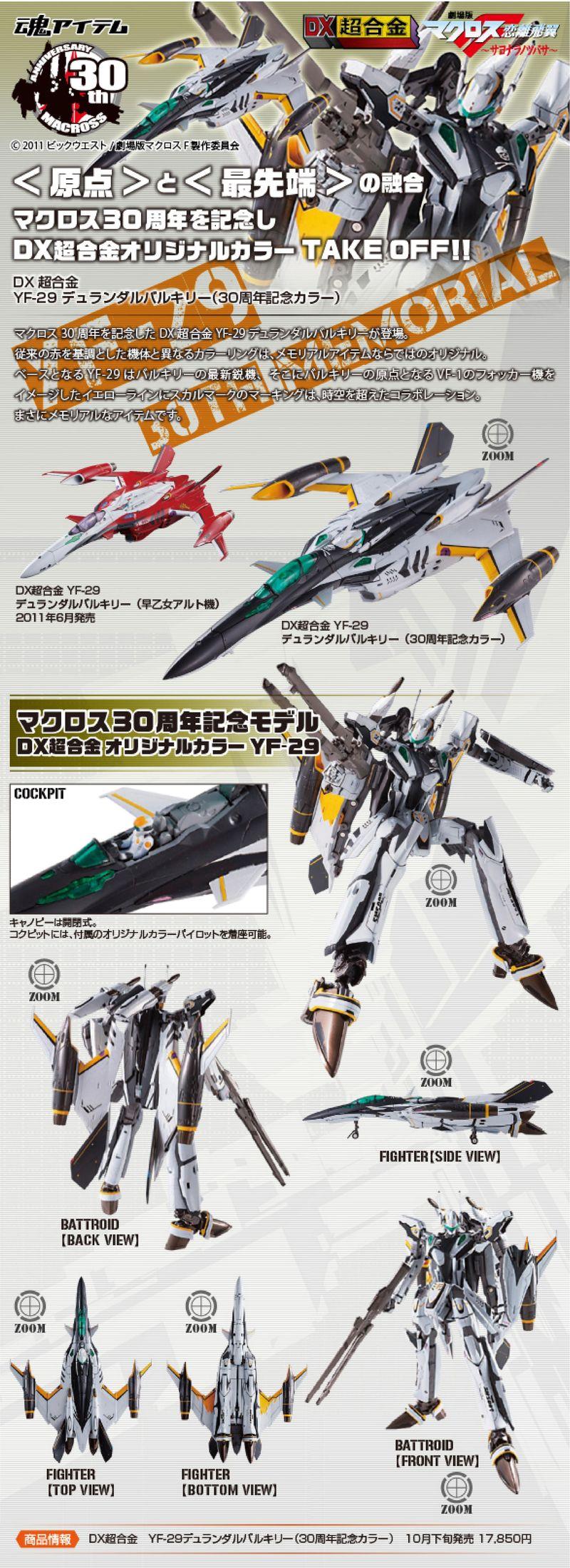 [Tamashii Nation]DX Chogokin - Macross Frontier, Macross 30 - Page 2 AaoD4ftY