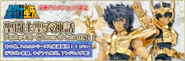Phoenix Ikki New Bronze Cloth ~ Power of Gold AbgXM7YT