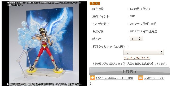 [Myth Cloth EX] Pegasus Seiya/Sagittarius Aiolos - Effect Parts Set ~ Bandai Collector Shop (25 Décembre 2012) Abi1GuKL