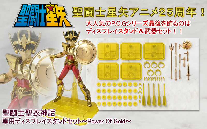 Display Stand set ~ Power of Gold Aby7x6UP