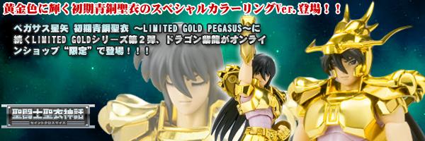 [Imagens] Shiryu de Dragão V1 Gold Limited. AcgMcy2D
