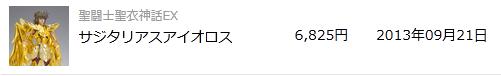 [Japon] Calendrier des Rééditions (MAJ 26-08-2013) Acrht9mK