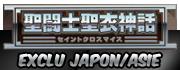 Bandai Collector Shop / Toei Animation Online Shop / Exclusivités Salons AcwR2HPy