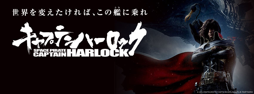 [Cinema] Captain Harlock ~ Space Pirate AdbIhctK