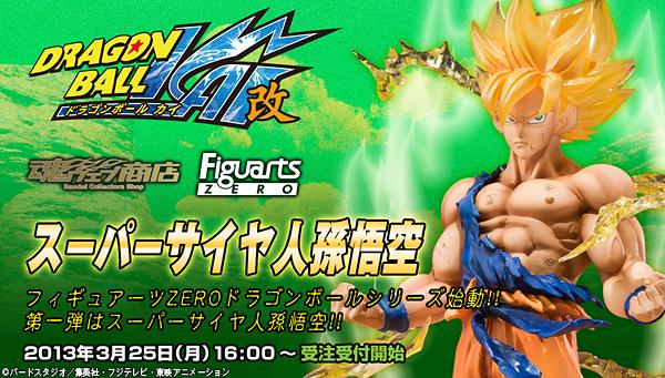 [Tamashii Nation]Figuarts Zero - Dragon Ball Kai Adf8efTC