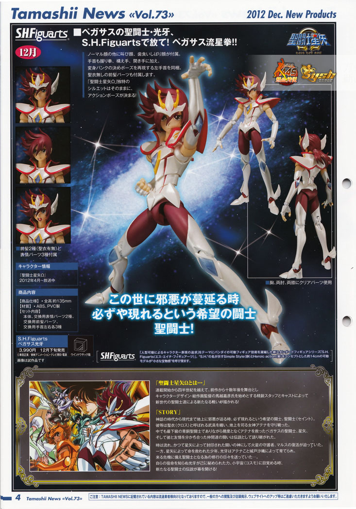 [Comentários]SHFiguarts Pegasus Kouga - Saint Seiya Omega - Página 3 Adrt8ZPl