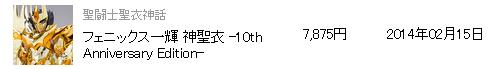 [Notícia] Confirmada as Datas de Lançamentos do Ikki 10th e do Saga Surplice EX BLtN26Lt