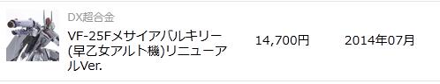 [Tamashii Nation]DX Chogokin - Macross Frontier, Macross 30 - Page 6 DgXm95Jb
