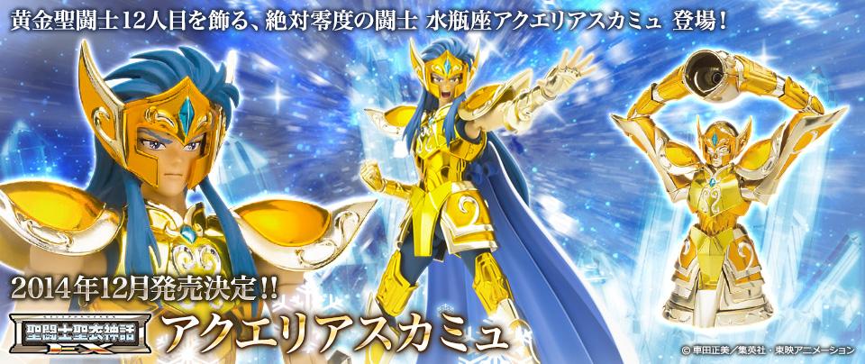 [Myth Cloth EX] Aquarius Gold Cloth (13 Décembre 2014) ELRcIMwK