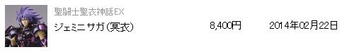[Notícia] Confirmada as Datas de Lançamentos do Ikki 10th e do Saga Surplice EX HKt13DEL