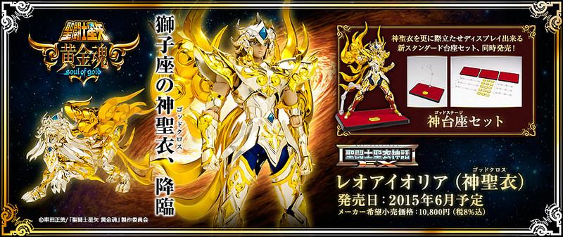 [Comentários] Saint Cloth Myth EX - Soul of Gold Aiolia de Leão - Página 3 LAsjxufg