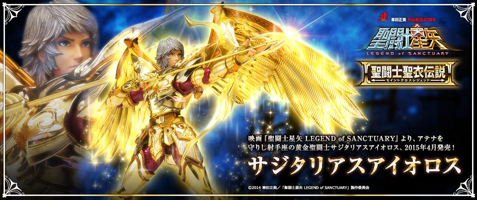 [Saint Cloth Legend ] Sagittarius Gold Cloth (Avril 2015) RiAJiAYO