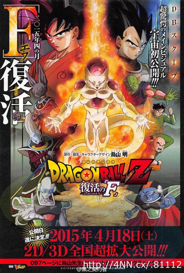 P.O Dragon Ball - Página 2 H2vr0rbjpbhj3ibu3zzh