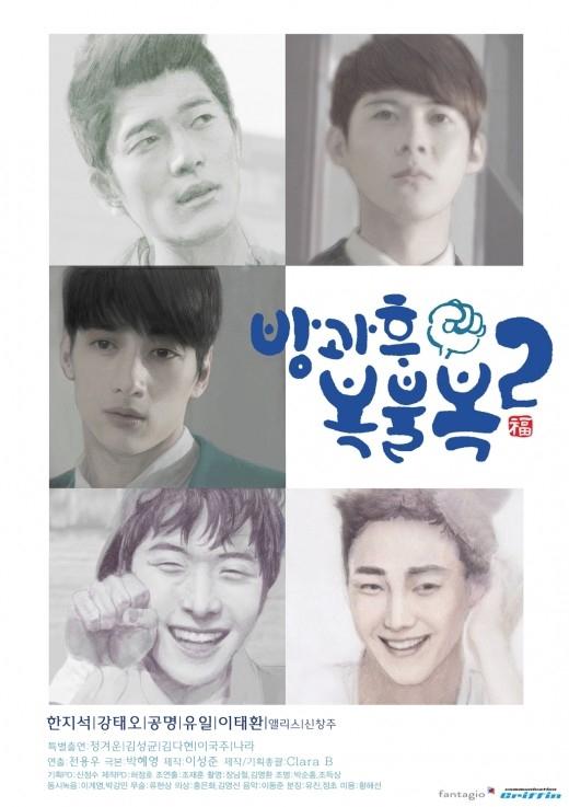 [K-Drama] After School Bokbulbok - Season 2 Y4aKlR2L_7a87db_c2x