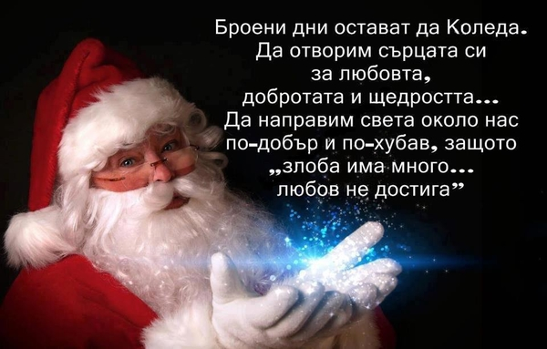 честита Коледа! 57121530e47d450eb4b04cf82da938c0